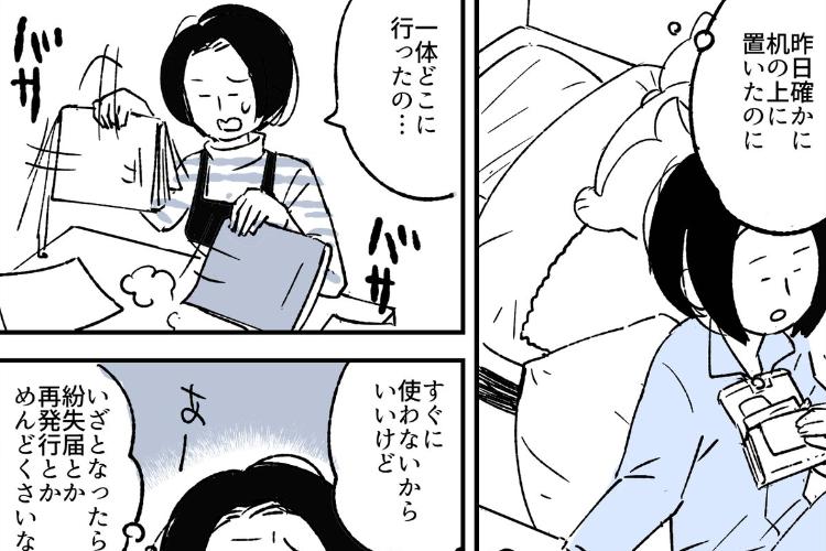 【漫画】無くした免許証を探していた時のエピソードが、昔話の「聞き耳頭巾」のようだと話題に!