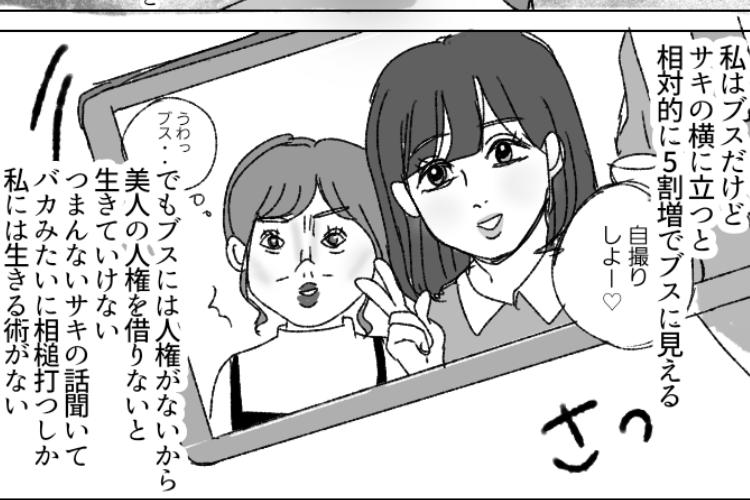 「ズリィよ!かわいいってだけで!」見た目で悩む女の子を描いた漫画に色々考えさせられる