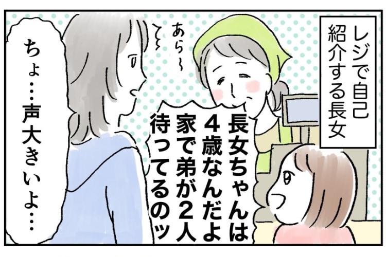 【漫画】4歳児のコミュ力恐るべし!娘が知らない子と秒で友達みたいになった話が素敵