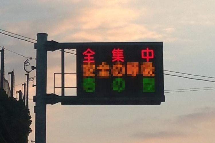 全集中で安全運転!『鬼滅の刃』ブームに乗っかった佐賀県警のユニークな電光掲示板が話題に