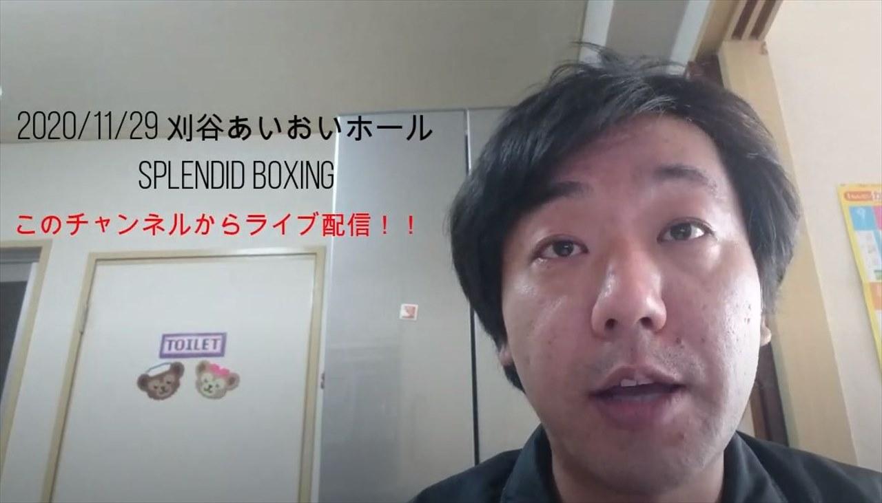 【ボクシング界初】なんと個人がプロボクシングの公式戦をライブ配信!放映権を個人で購入