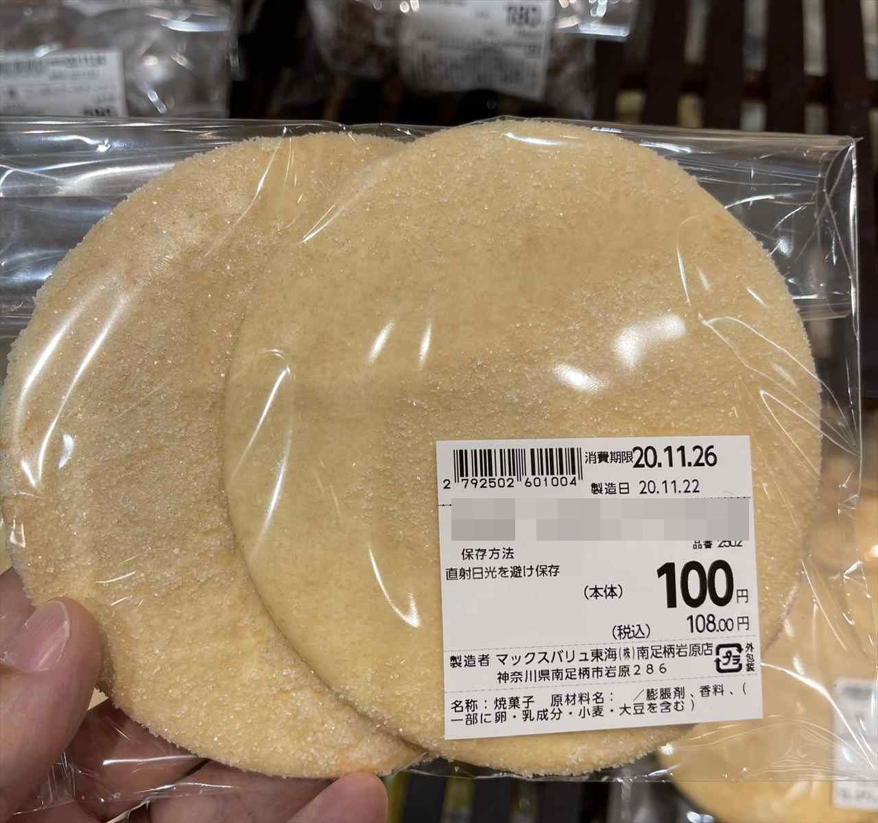 """これだ!子供の時から食べたかったのは!お店で見つけた""""とあるものの皮""""が話題に!"""