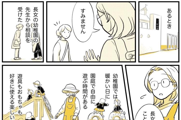 【漫画】幼稚園で自由時間になると何故か泣き出してしまう長女。その理由に気付いた母は…