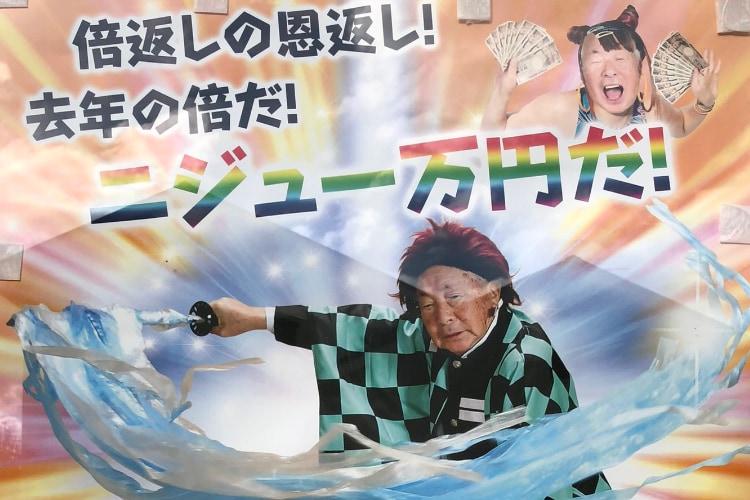 情報量が多すぎる(笑) 気仙沼の商店街のポスターが2020年の流行全部盛りだと話題に!