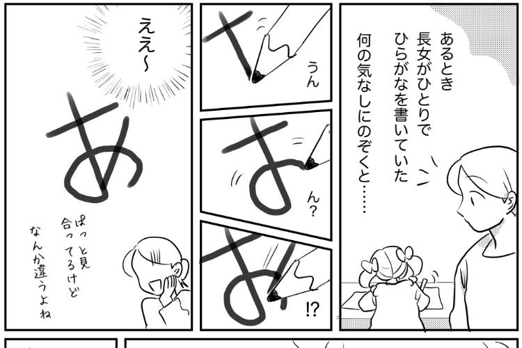 【漫画】「おかあさん見ちゃダメ」娘があいうえお表を見せたくなかった謎と、たし算を好きになった理由