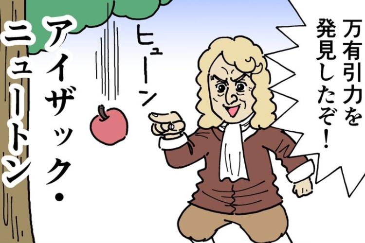【漫画】りんごと弓矢で世界の偉人3人まとめて学べる4コマ漫画が面白いと話題に!