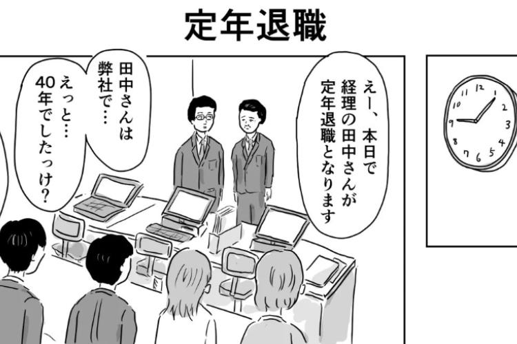 【漫画】人生に「終わり」はない。定年退職の男性を描いた漫画がイイ話で心にグッとくる!