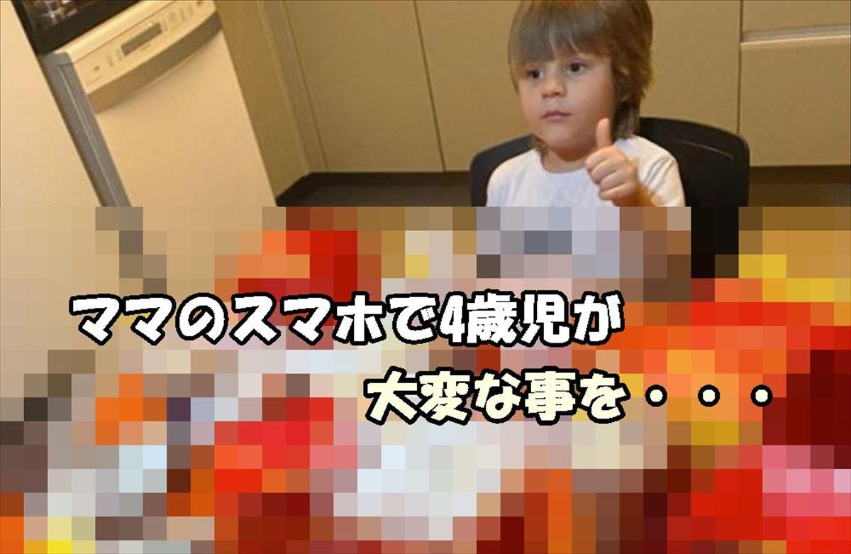 母親が気づかないうちに、4歳の息子が母親のスマホでトンデモナイことをしていた!