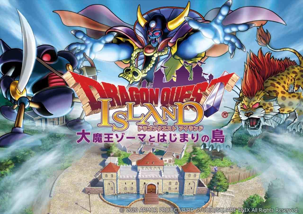 ドラクエの世界が現実に!?『ドラゴンクエスト アイランド 大魔王ゾーマとはじまりの島』がアニメパークにオープン!