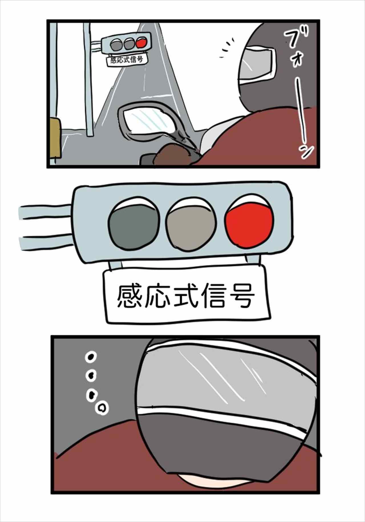 """「感応式信号機」という田舎道に潜む罠・・・バイク乗り""""あるある""""を描いた漫画に反響"""