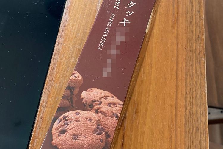間違えるのもわかる(笑) 旦那がこれ置いてお茶いれに行ったけど、これクッキーじゃなくて・・・