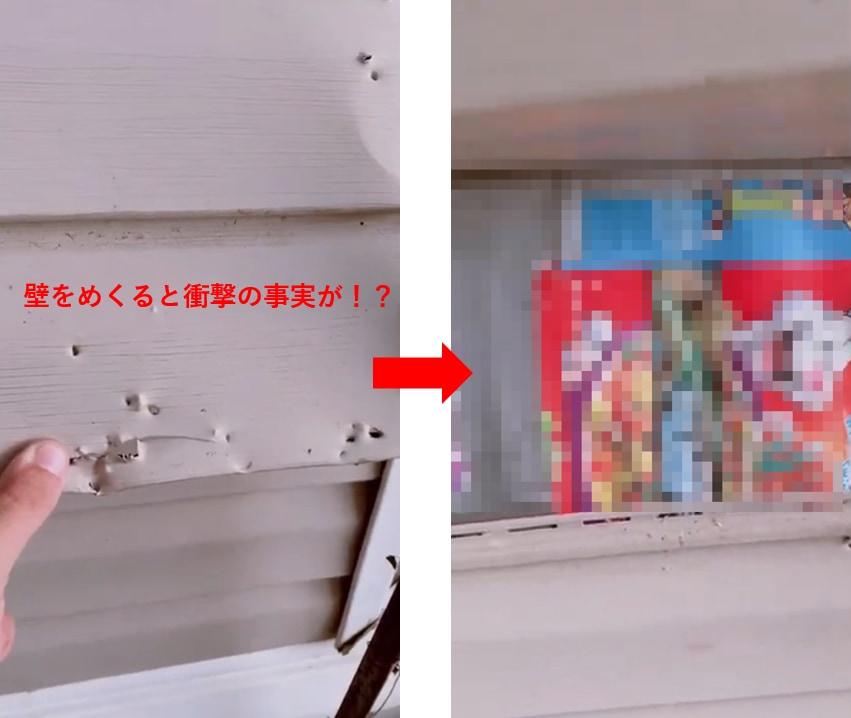 住んでる家がまさかのモノでできていた!?購入した家の壁を剥がすと衝撃の事実が...