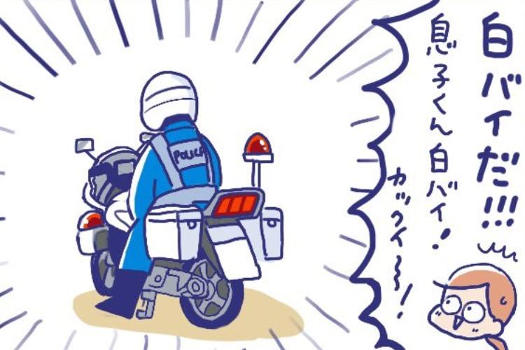 【漫画】白バイ、ショベルカー、消防車・・働く車に乗る大人たちの素敵な対応にほっこり