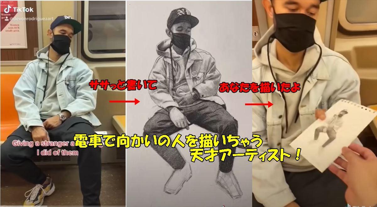 まるで写真!電車の乗客を模写する画家の動画が凄すぎる!