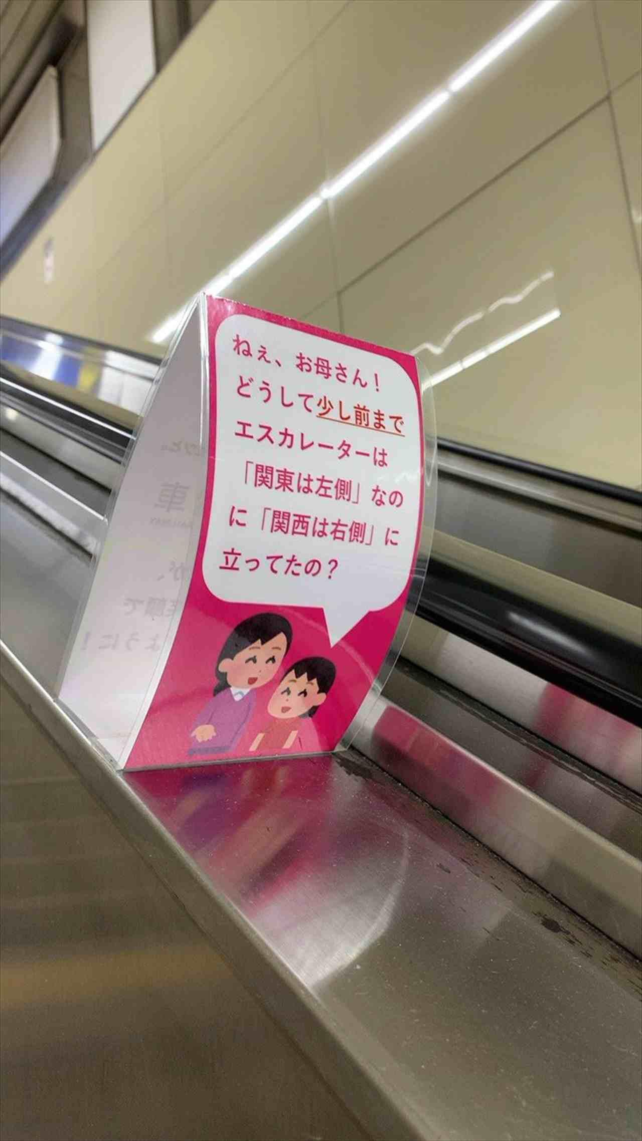 【素晴らしいセンス】最後のオチに笑った!駅のエスカレーターに設置された4つのPOPが面白いと話題に!