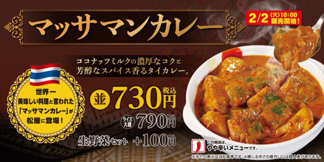 松屋に世界一美味しいと称される料理「マッサマンカレー」が新登場!2月2日(火)午前10時全店発売開始!