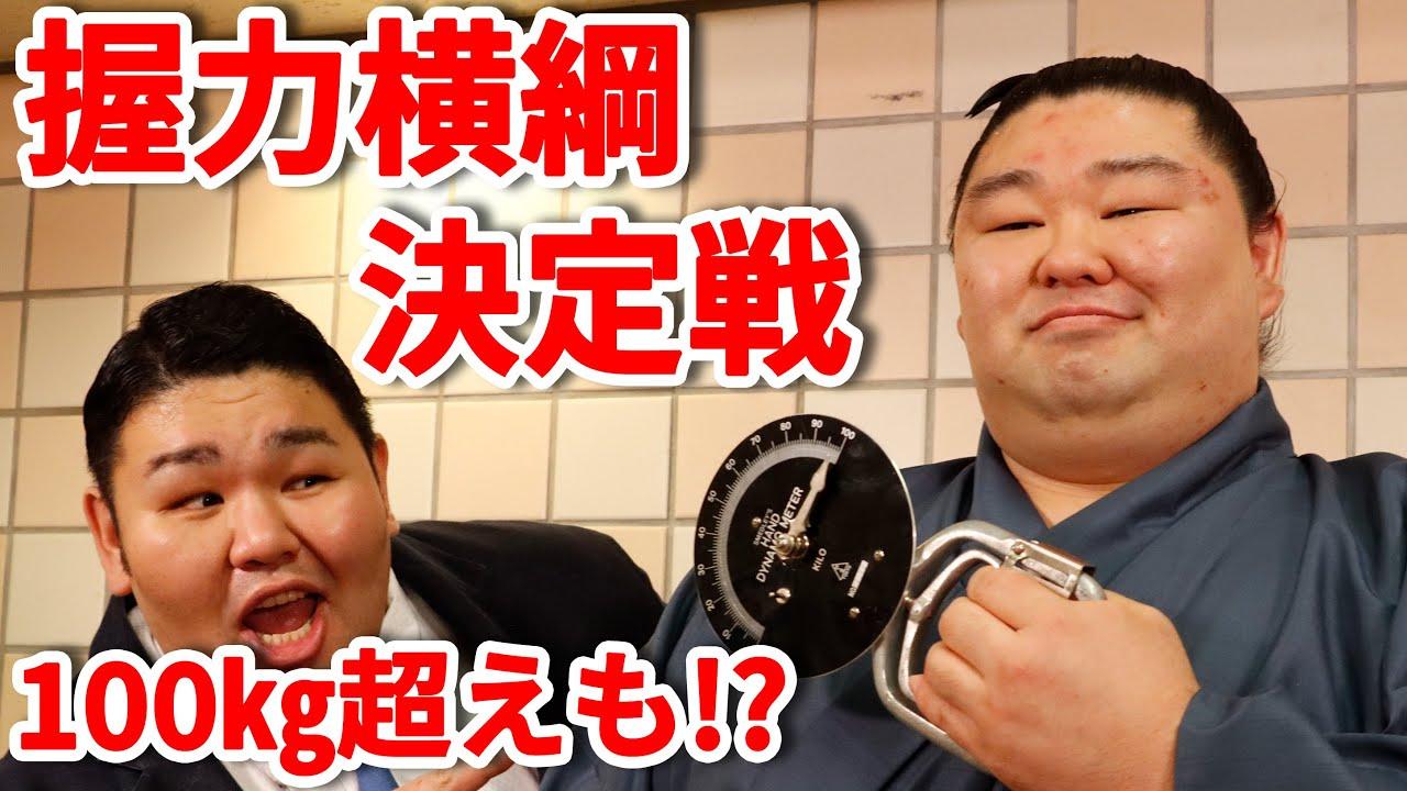 力士の握力対決!1位は誰だ!?相撲協会のYouTubeチャンネルが面白い!