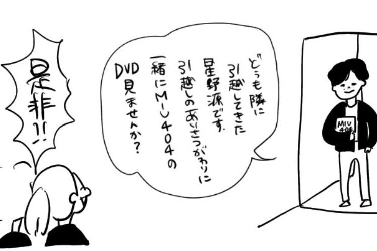 星野源が隣に引っ越してきた!?作者の「こんな1日を過ごしたい」を描いた漫画が楽しすぎる!