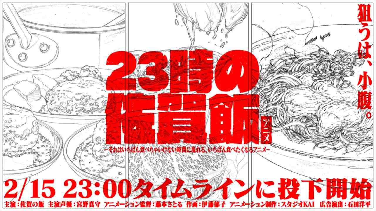 【究極の飯テロに警戒せよ!】胃袋に訴えかける「23時の佐賀飯アニメ」を10日間連続公開!