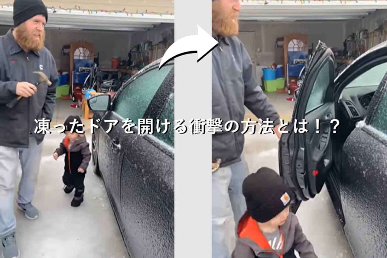 大寒波で車のドアが凍っちゃった!!凍った車のドアを開ける方法が凄い