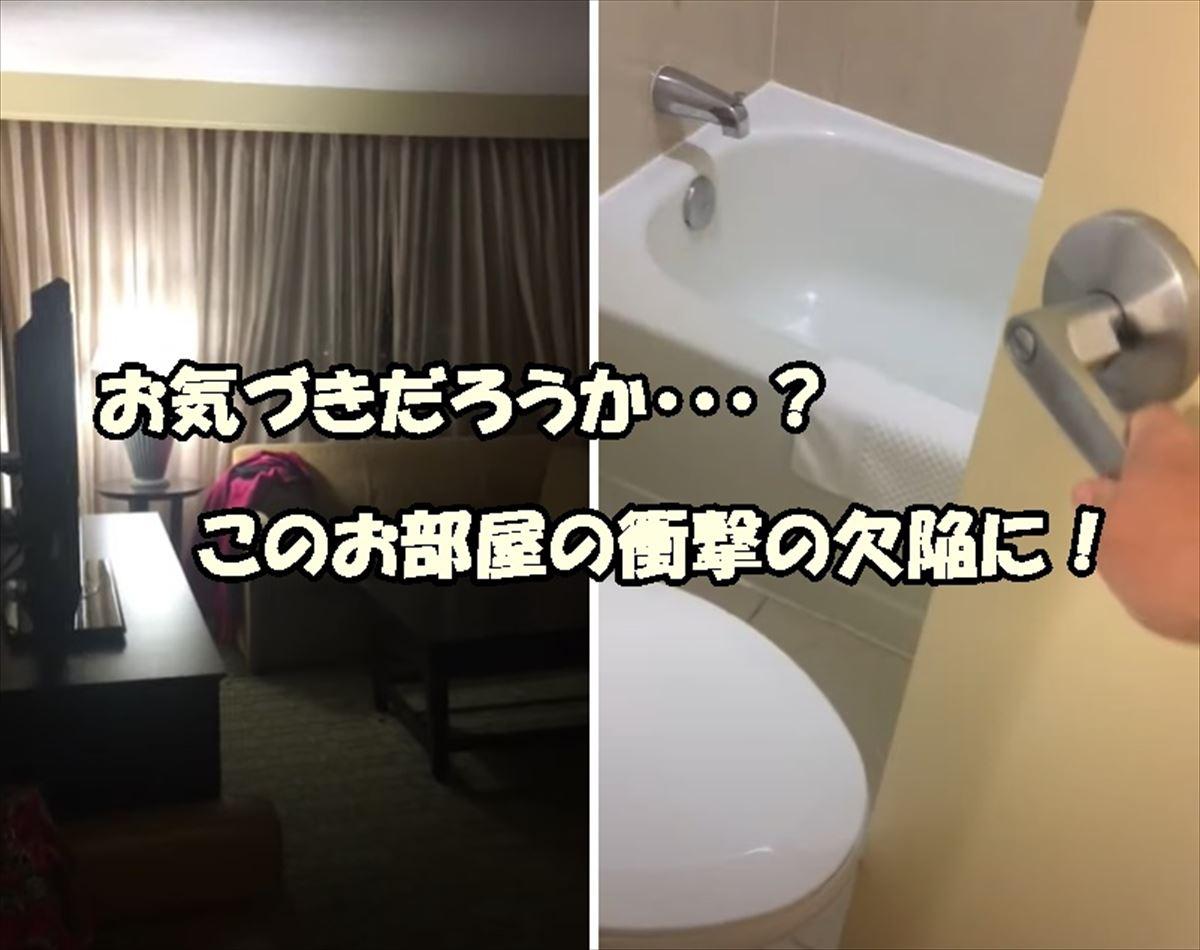 思ったいたより広くて綺麗なホテルの部屋に満足げなカップル!しかしバスルームにありえない欠陥が!