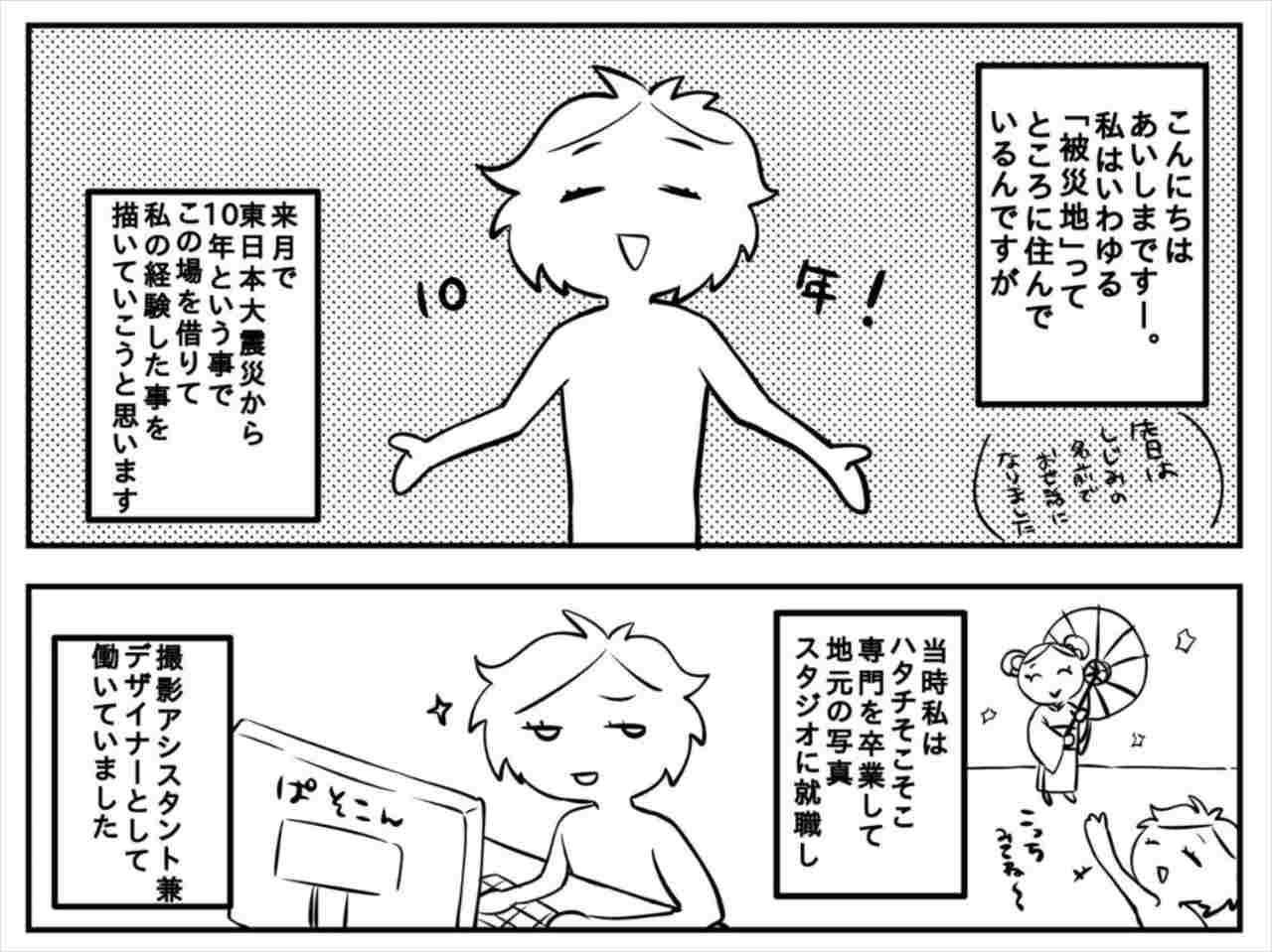 東日本大震災から来月で10年・・・ずっと心にしまい続けていた経験談に多くの反響
