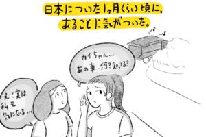 日本人には見慣れたものが外国人には異様に見えていた!?元留学生の台湾人イラストレーターが描いた漫画が興味深い