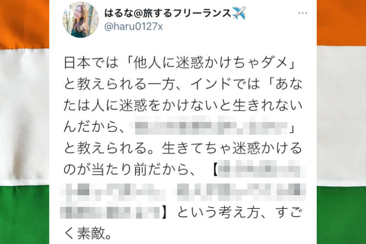 日本では「他人に迷惑かけちゃダメ」って言うけど・・・インド人の考え方が素敵だと話題に!