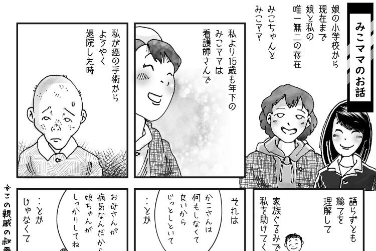 私より2年遅れで白血病を発症したママ友。二人のエピソードを描いた漫画に気付かされる