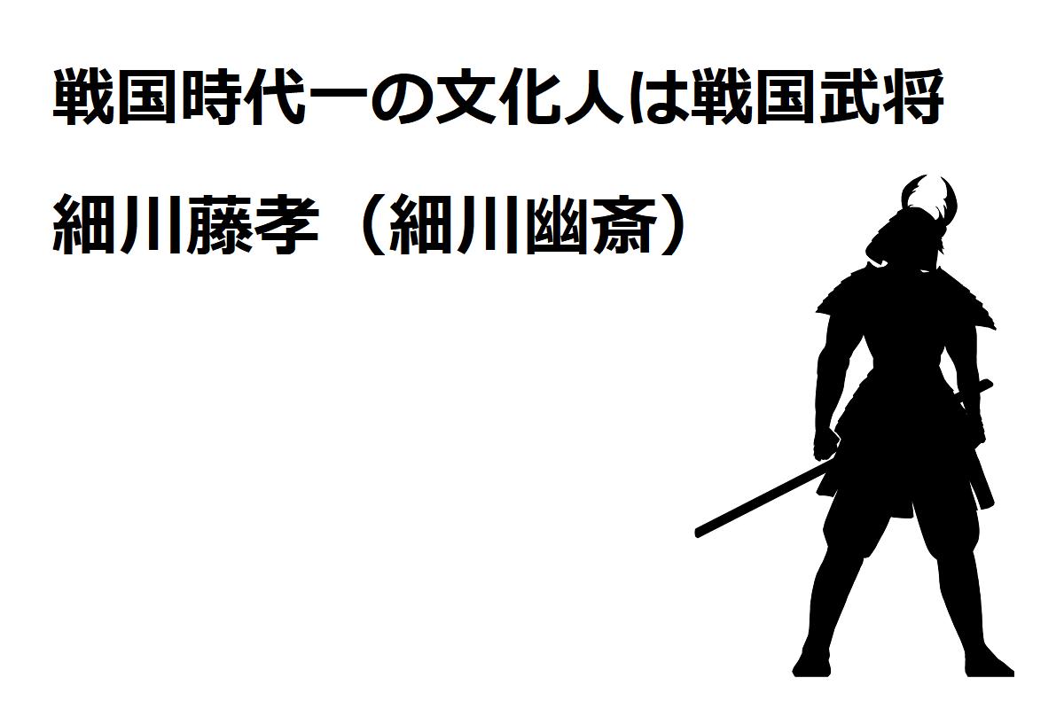 細川幽斎こと細川藤孝、戦国時代一の文化人と言われるだけあって、その才能が恵まれすぎている!
