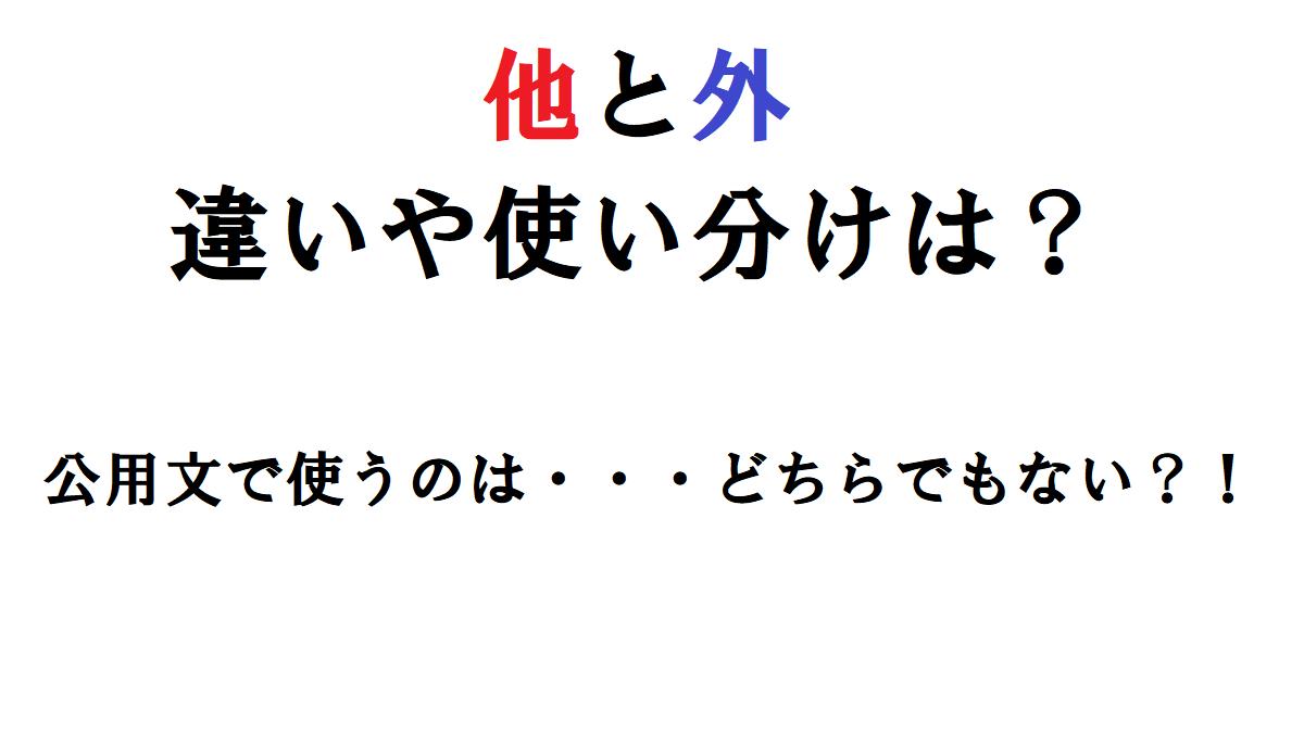 【ほか】「他」と「外」の違いは何?意味や使い分けを解説!