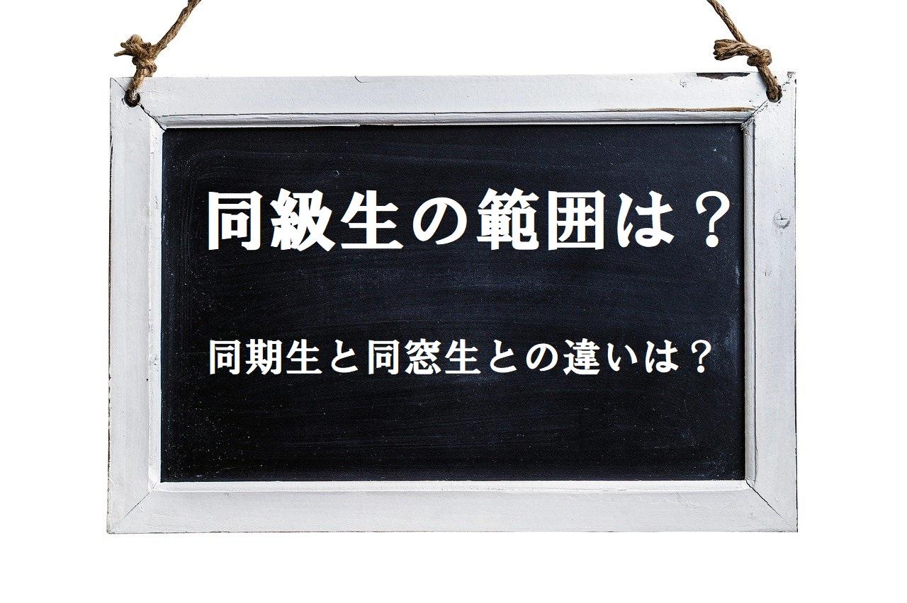 「同級生」のあらわす範囲はどこまで?本来の意味や「同期生」「同窓生」との違いを解説