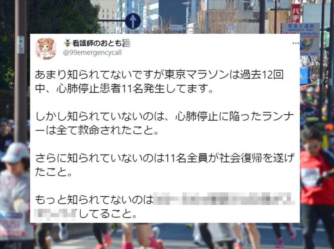 """【命を救うということ】多くの人に知ってほしい!東京マラソンでの""""知られざる事例""""が話題に!"""