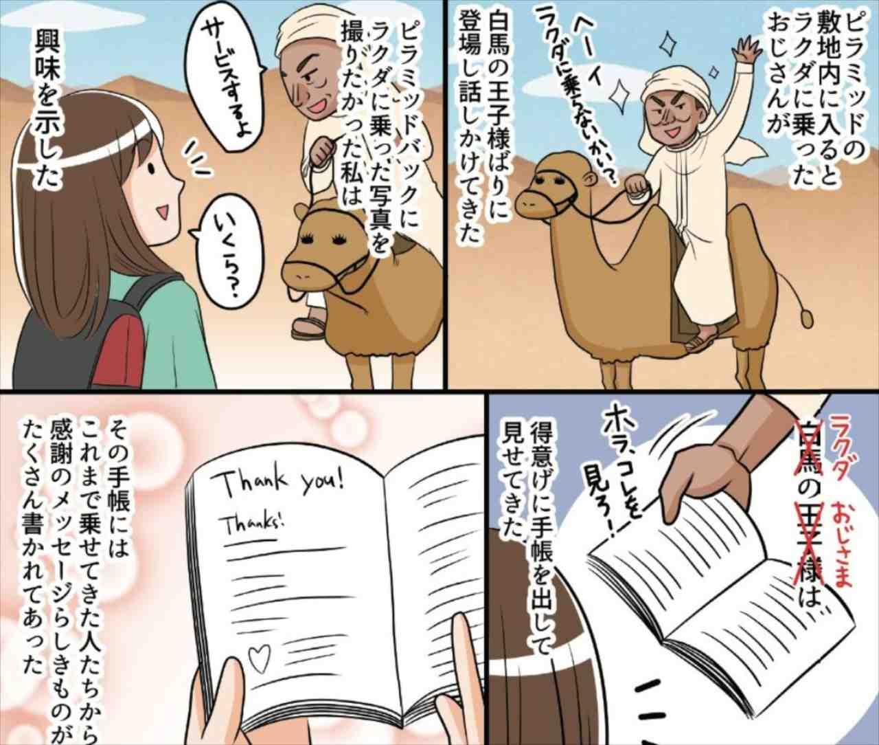 """海外旅行で遭遇した""""まさかの展開""""を表現した漫画に反響!同様の体験談が続々と寄せられる"""