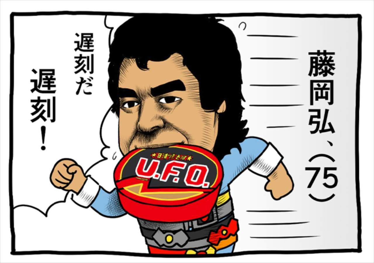 日清焼そばU.F.O.の公式が攻めすぎ(笑) 「#100時間後に放送される藤岡弘、」が話題に!