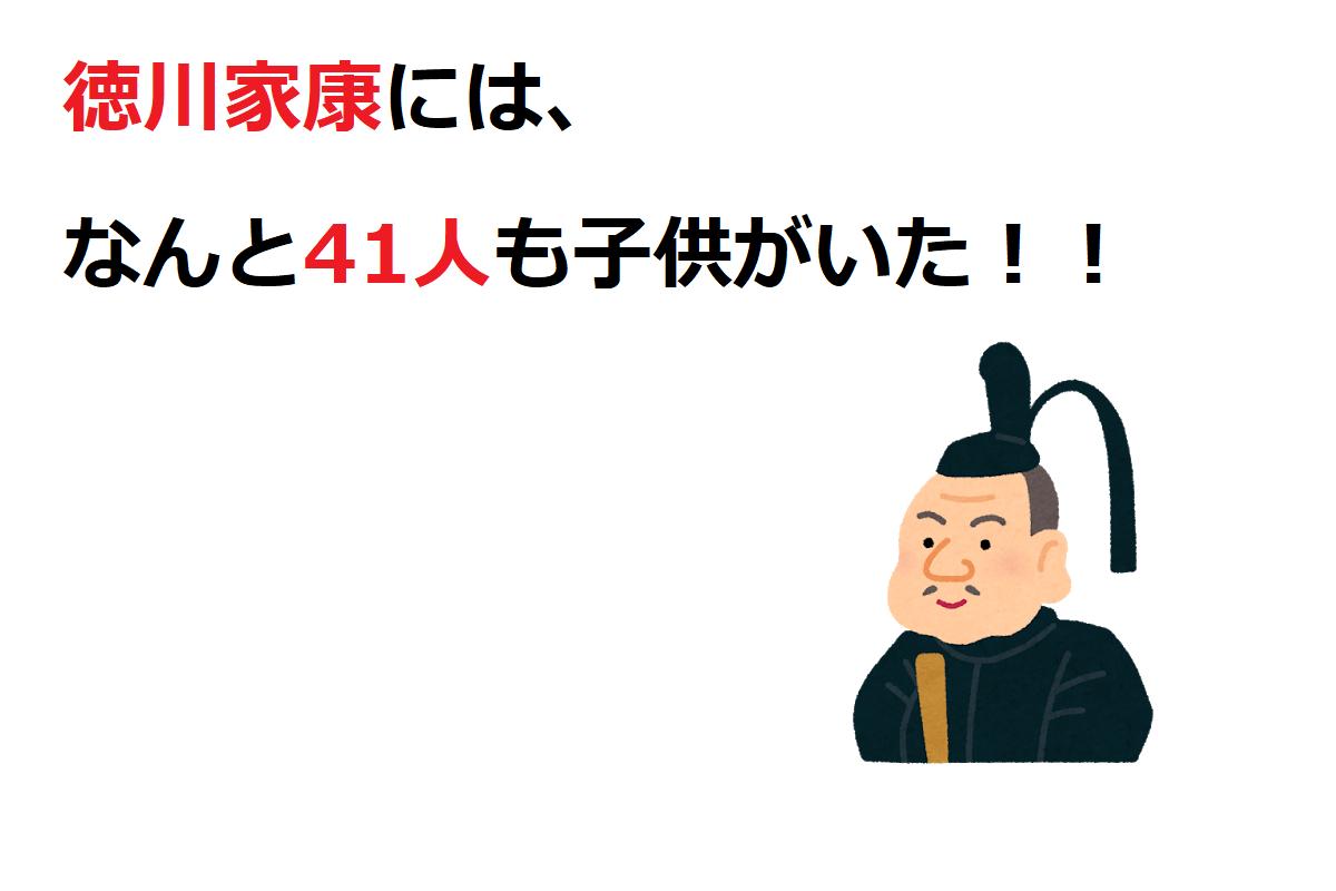 徳川家康は子沢山!実子だけでも16人、養子なども合わせると・・・なんとびっくり41人!!