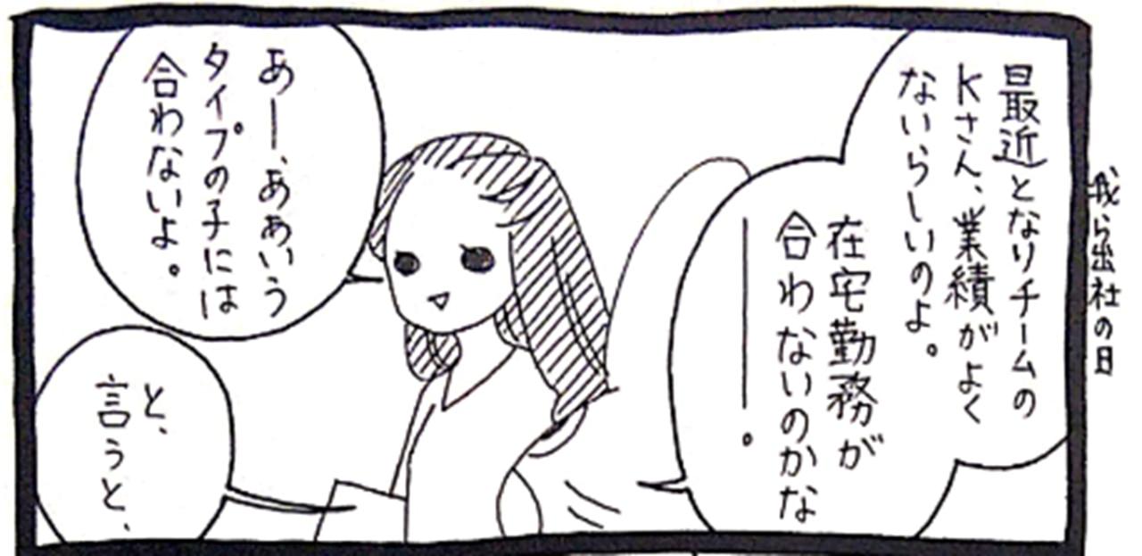 一理ある...在宅勤務に関して描かれた漫画にドキッとする人続出