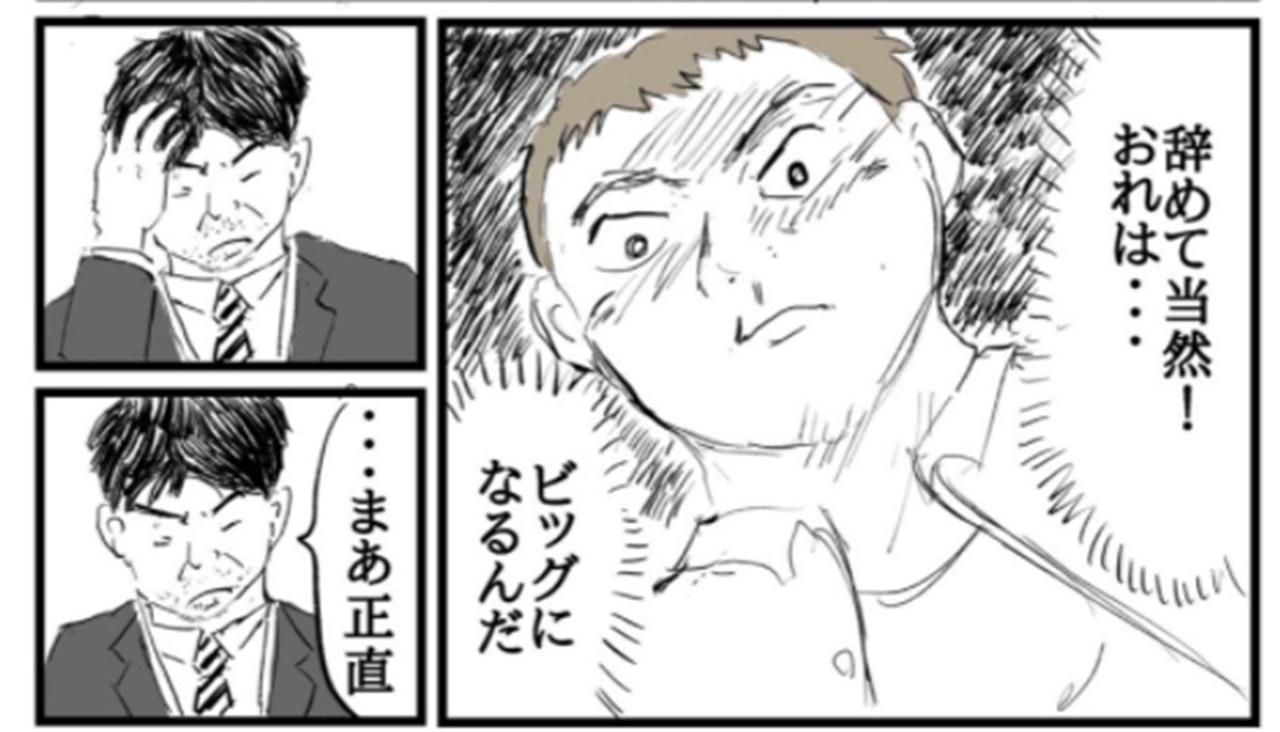 退職する時に初めて気が付いた...「嫌な上司」との最後の会話を描いた漫画に仕事観を考えさせられる!