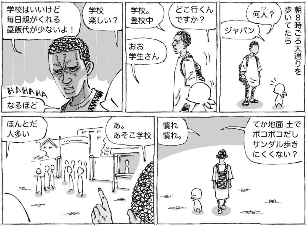 【海外旅漫画】アフリカで出会った登校少年のルーティーンと本音に感動!!