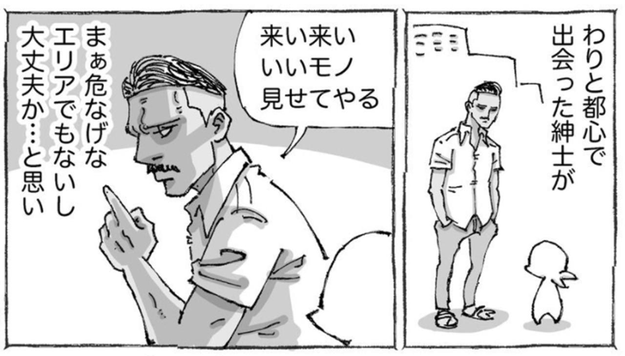 【漫画】日本人なら知っておくべき。海外紳士に突き付けられる日本の現実とは?