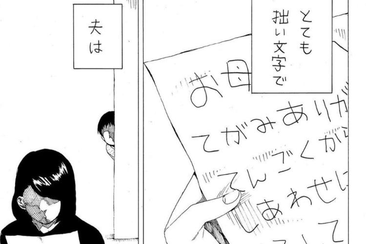 【感動漫画】「天国でずいぶん文字が下手になったらしい」亡き夫から届く手紙を書いたのは・・・