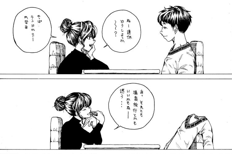【漫画】もうこの世にいない彼のセーターに話しかける彼女。その理由が切なすぎて泣ける・・・