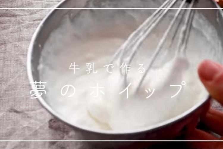これなら罪悪感なく頬張れる!簡単&低カロリーな「牛乳ホイップクリーム」が革命的!