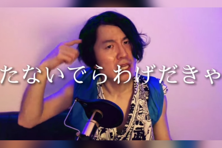 「たないでらわげだきゃねぇでばな♪」って何!?津軽弁で『うっせぇわ』歌ってみた!が傑作