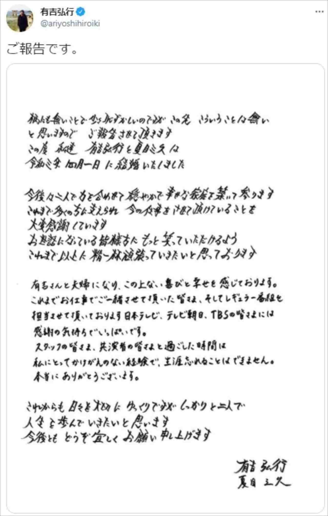 電撃結婚の有吉弘行&夏目三久に芸能界から祝福の声が相次ぐ!「心臓飛び出た!」「えええええ!」