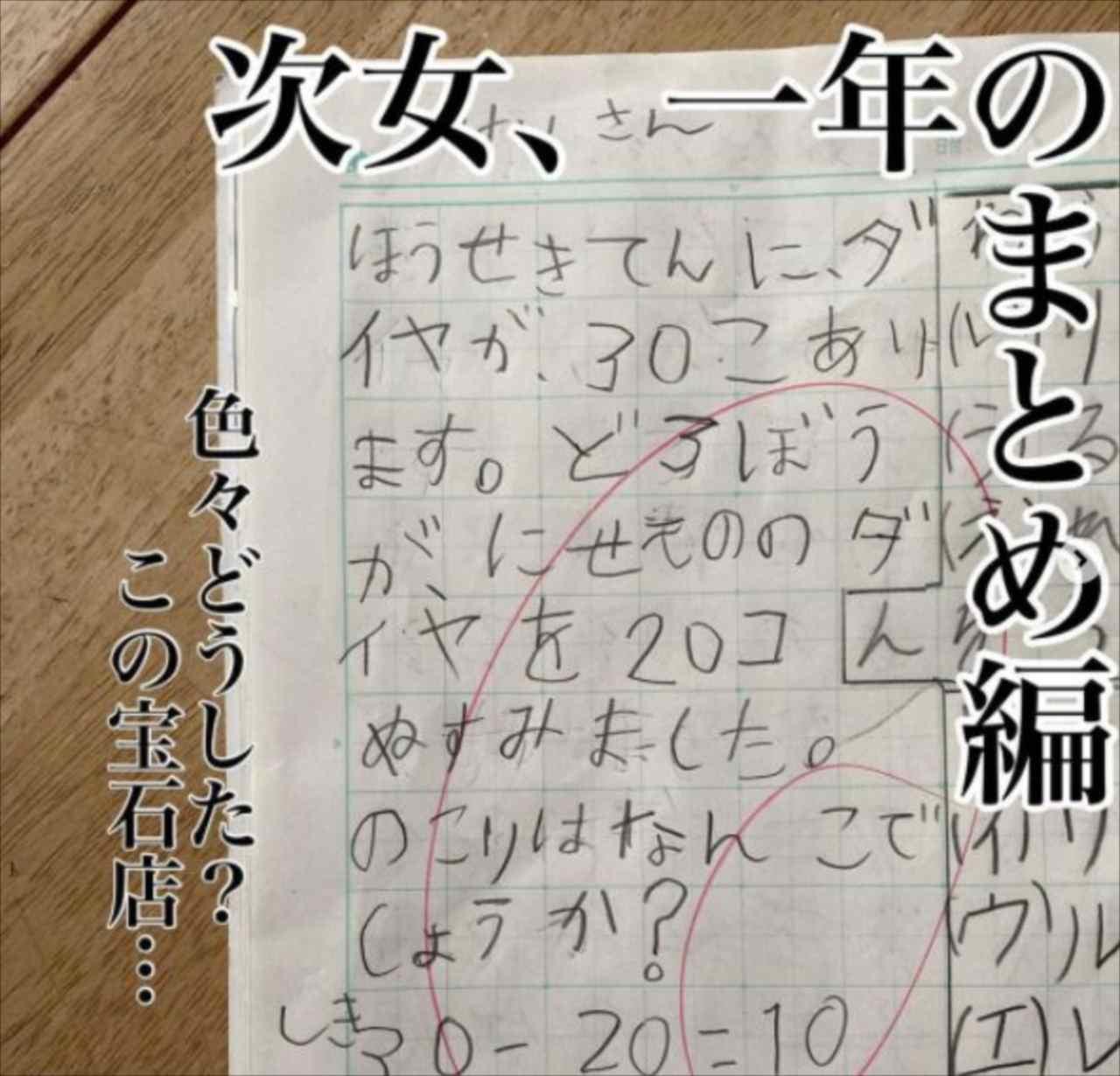 【5児のお母さん爆笑奮闘記】次女が無事に2年生に進級するも・・・1年生時のテストの解答が色々面白すぎる!