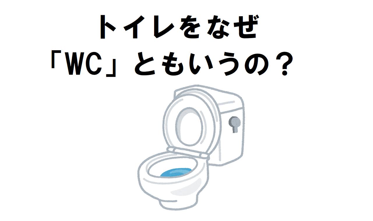 トイレを指す「WC」って何の略?どういう意味?