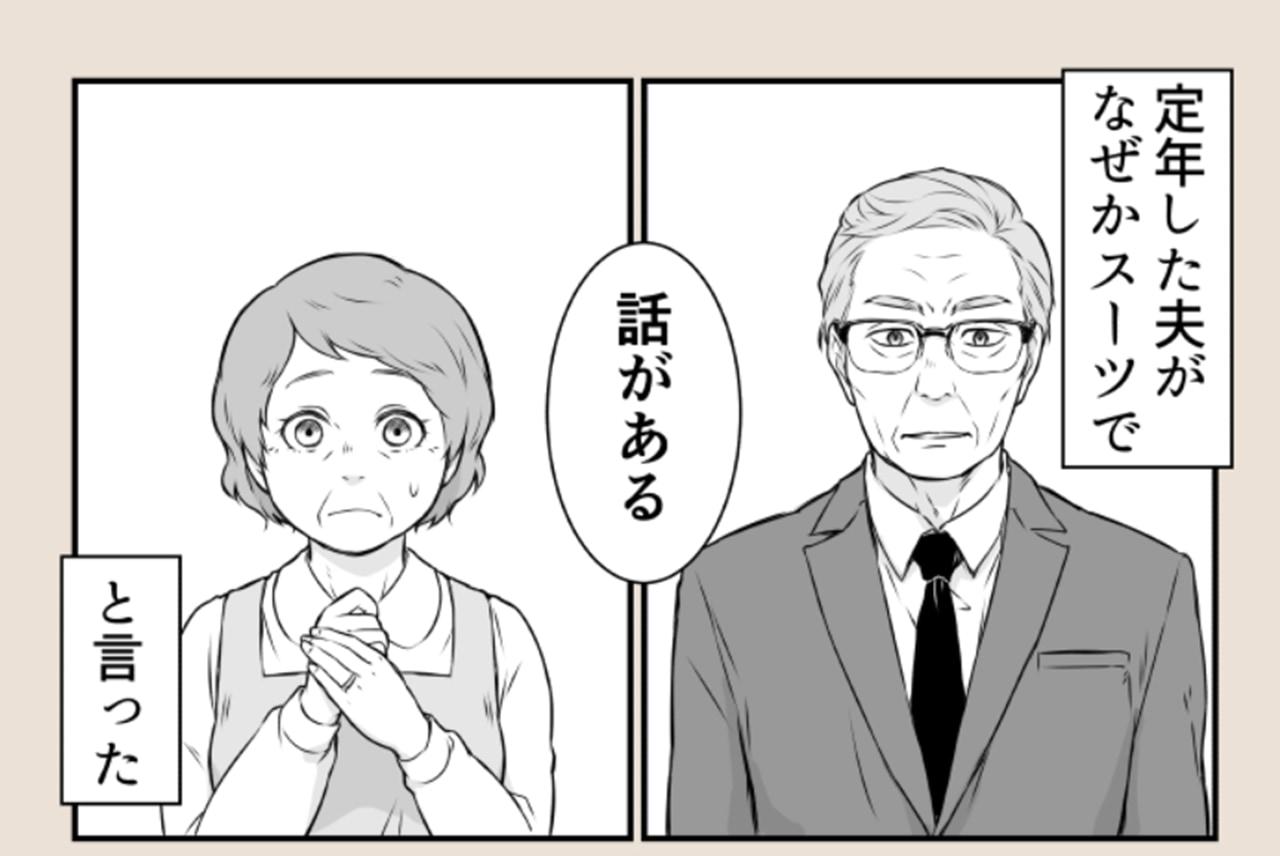 定年した夫がスーツを着て話しかけてきた・・・まさかの真相を描いた漫画が驚愕!