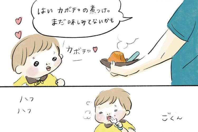 【漫画】あの美食家降臨?!好物のカボチャの煮つけを食べた3歳児の反応がおもしろい!