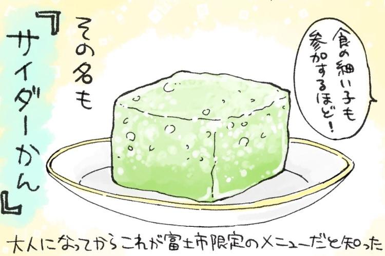 【漫画】富士市の給食で圧倒的人気!しゅわしゅわ食感のゼリー「サイダーかん」の再現レシピ!